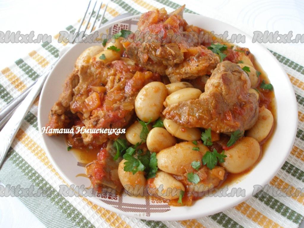 Блюдо из фасоли с мясом