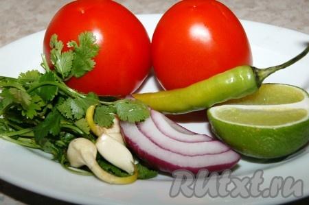 Приготовить все составляющие для мексиканского соуса. Помидоры, кинзу, перец помыть и обсушить.