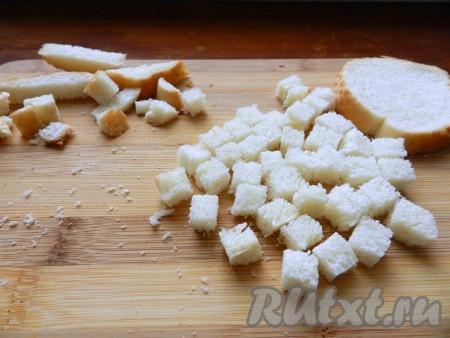 С хлеба удалить корки, нарезать небольшими кубиками и подсушить сухарики в сковороде или в духовке.