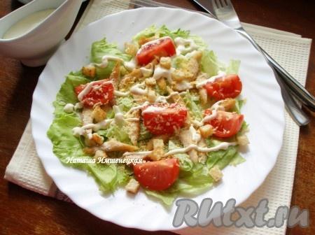 Вкусный салат с курицей, помидорами и домашними сухариками готов.