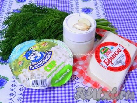 """Берём необходимые продукты для приготовления творожного соуса. Брынзу можно заменить на другой сыр, например """"Фета""""."""