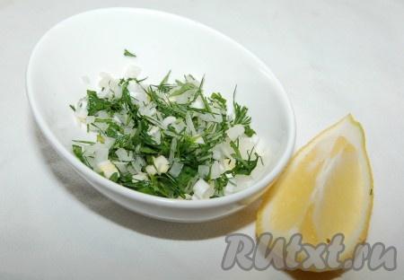 Для приготовления заправки нарезать мелко зелень и репчатый лук, сложить все в стаканчик, добавить соль, перец и выжать в нее лимонный сок.