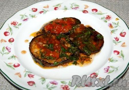 Вкуснейшие жареные баклажаны с помидорами готовы.