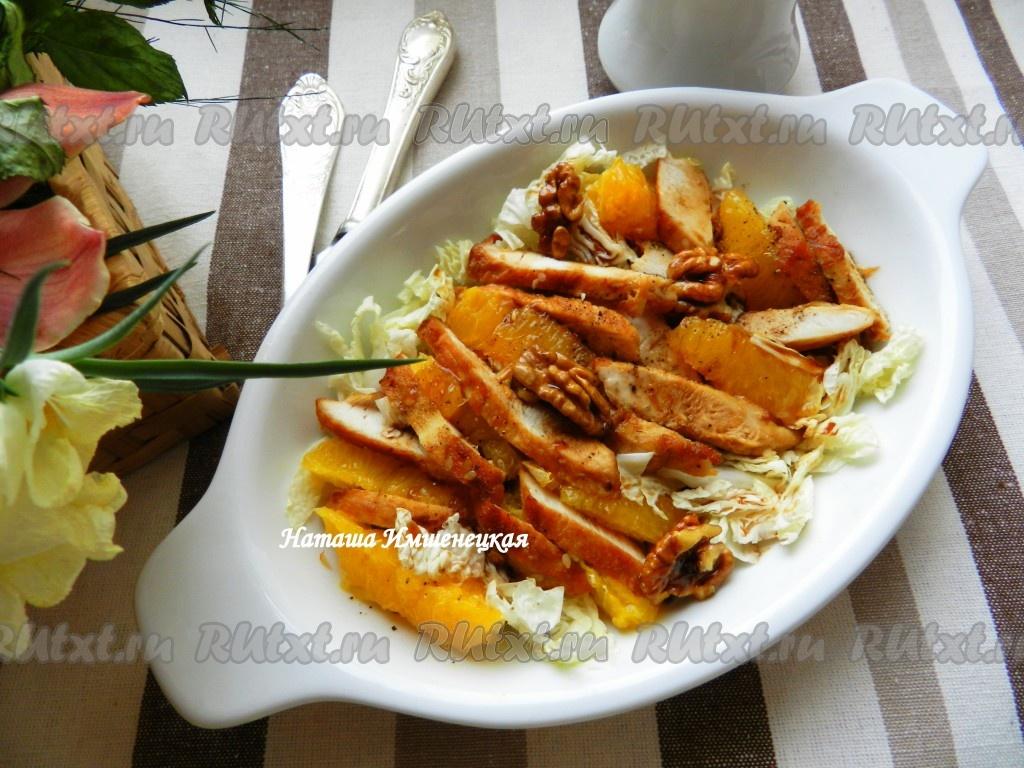 Салат с курицей грецким орехом и апельсином