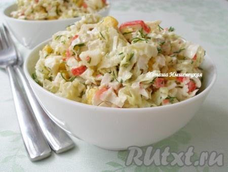 Qisqichbaqa tayoqlari bilan mazali xitoy karam salatasi tayyor.