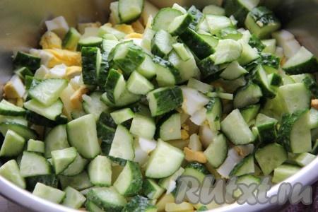 Свежий огурчик нарезать средними кусочками, добавить в миску с салатом.