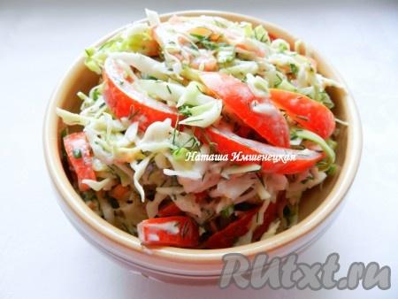 Сочный, вкусный салат с капустой и помидорами готов.