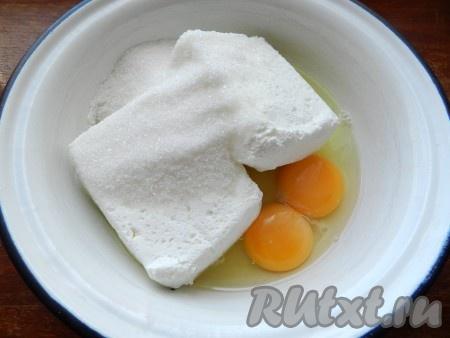 Творог смешать с яйцами, сахаром и ванильным сахаром.