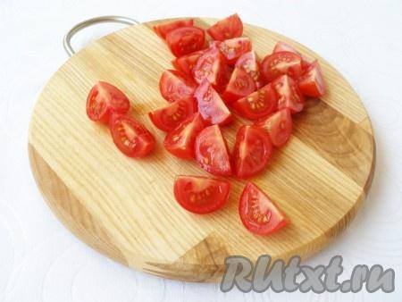 Разрезать помидоры черри на четвертинки. Если используете обычные помидоры, нарежьте их кубиками.