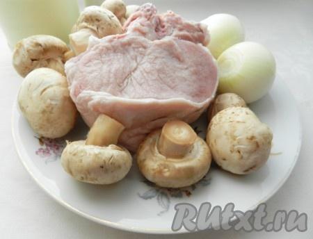 Ингредиенты для приготовления свинины с шампиньонами