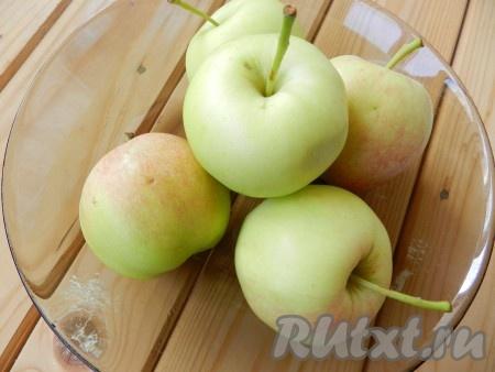 Яблоки вымыть и удалить плодоножку.