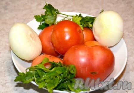 Приготовить помидоры, репчатый лук, зелень.