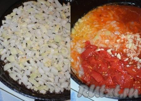 Лук и помидоры снять кожицу) порезать кубиком. Сначала обжарить лук до золотистого цвета на небольшом количестве масла. Добавить помидоры, сок, измельченный чеснок, перец, соль и сахар. Тушить 3 минуты.