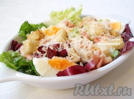 Вкусный, легкий, сытный салат с грудинкой готов.
