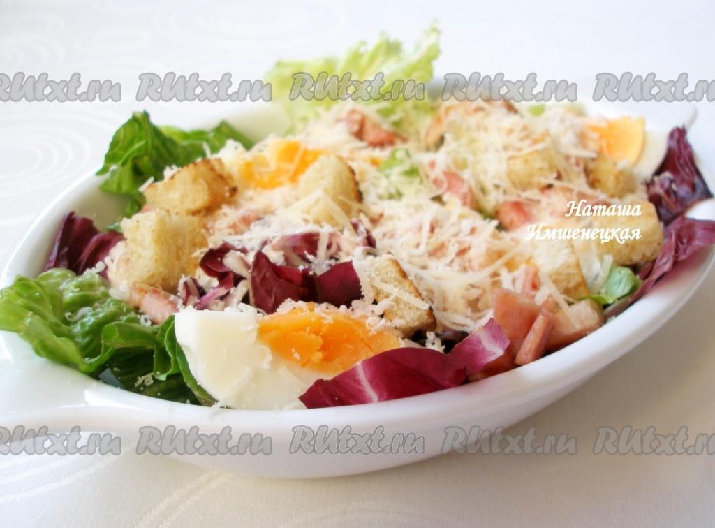 Рецепт салата с грудинкой