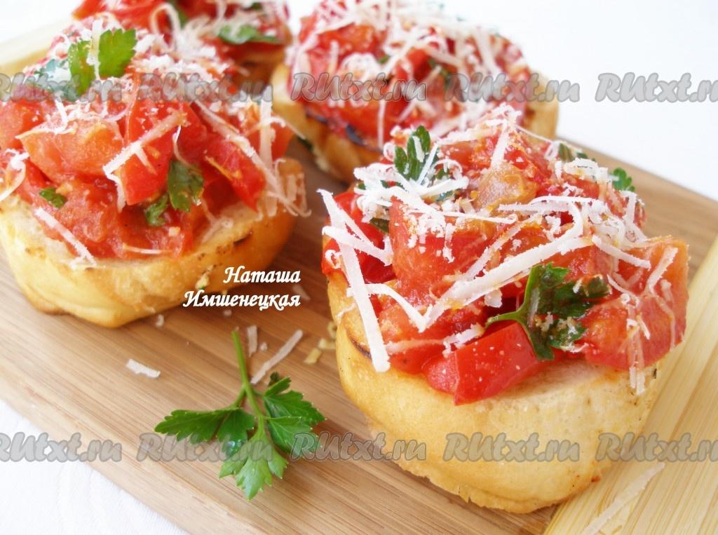брускетта с помидорами рецепт в духовке