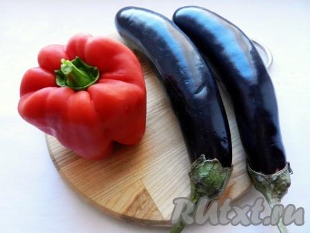 Приготовить баклажаны и перец. Вымыть и очистить овощи.