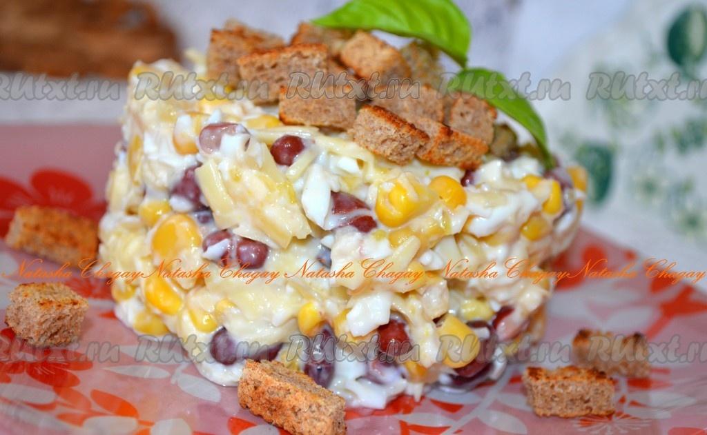 салат с фасолью и сухариками рецепт с фото и кукурузой