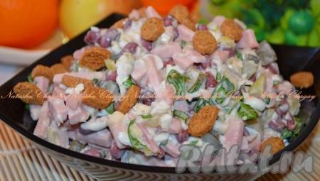 Сухарики добавить перед подачей и перемешать салат с фасолью и ветчиной. Блюдо получается очень вкусным.