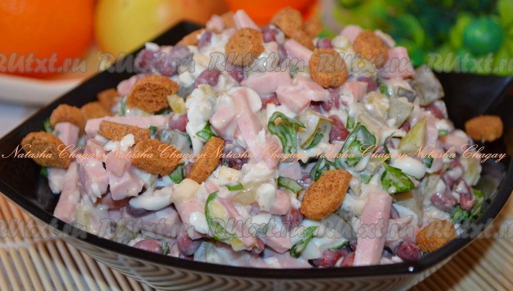Салат с фасолью, копченой колбасой и сухариками рецепт с