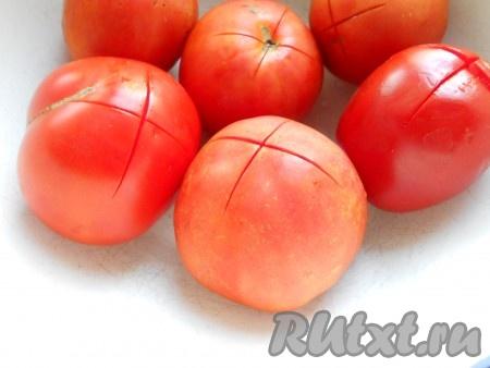 На свежих помидорах сделать крестообразные надрезы.