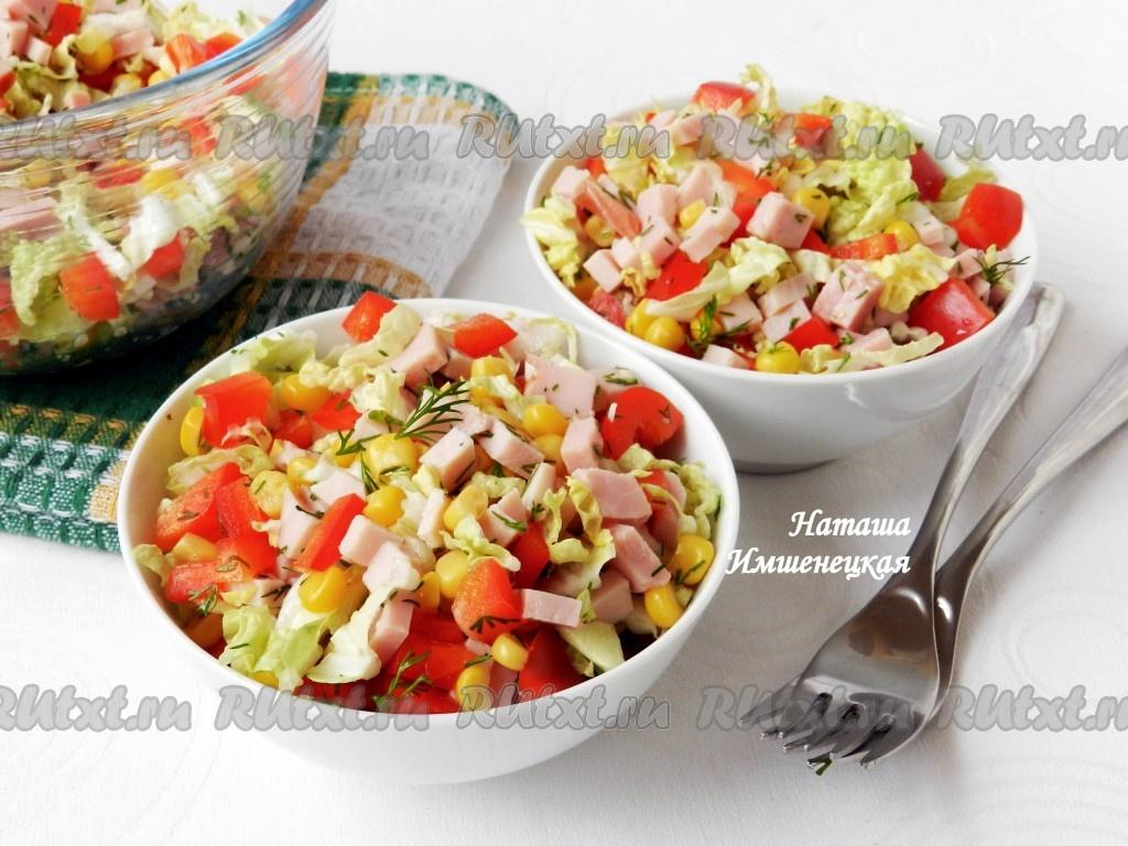Салат с ветчиной кукурузой и болгарским