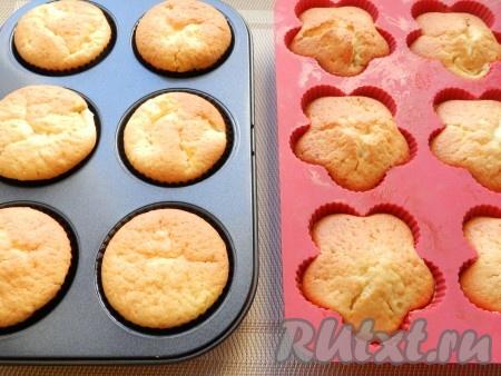 Проверить готовность творожных кексов сухой деревянной шпажкой. Готовые кексы достать из духовки, немного остудить и вынуть из формочек.