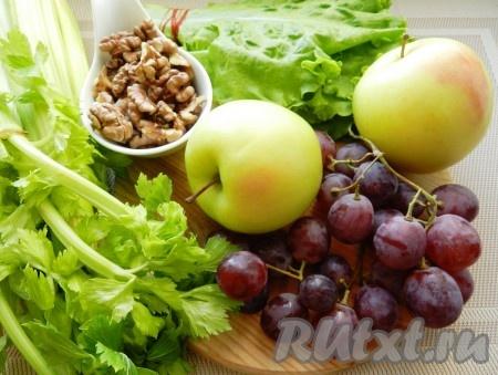 """Ингредиенты для приготовления салата """"Вальдорф"""""""