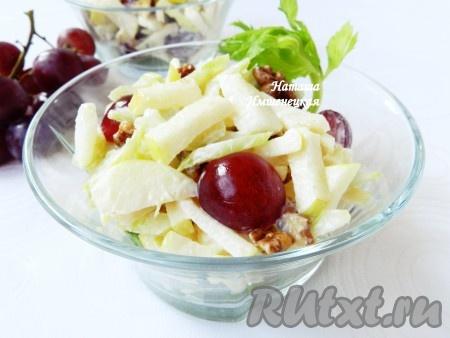 """Вкусный и сочный салат """"Вальдорф"""" готов."""