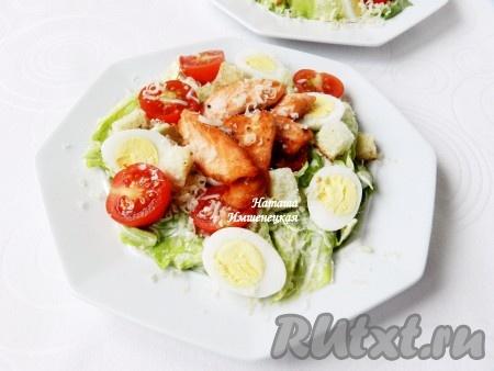 """Вкусный и сочный салат """"Цезарь"""" с лососем готов."""