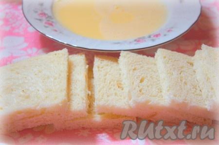 У хлеба отрезать корочки.