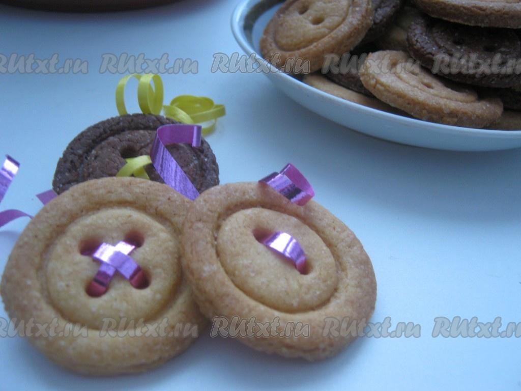 печенье пуговицы фото рецепт пошаговый