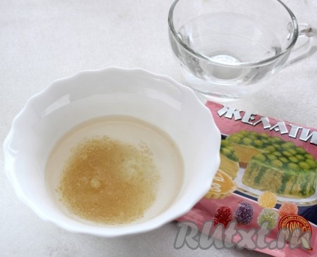 Предварительно желатин замочить в холодной воде, оставить набухнуть, затем растворить на водяной бане.