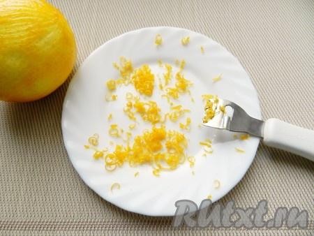 С лимона снять цедру, добавить ее в тесто и перемешать.