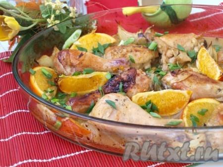 Перекладываем курицу с апельсинами и луком в форму и запекаем 40-45 минут в духовке, разогретой до 200 градусов, периодически поливая выделившимся соком. При подаче блюдо можно посыпать порезанным зелёным луком.