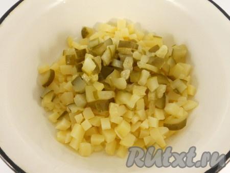 Картофель отварить в кожуре, остудить, очистить и нарезать небольшими кубиками. Также порезать маринованные огурчики.