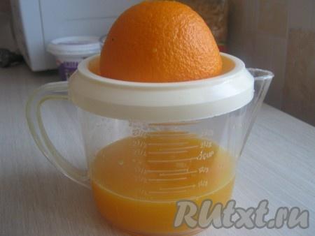 Из апельсинов выжимаем сок.