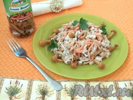 За считанные минуты мы приготовили сытный и вкусный салат с маринованными опятами.
