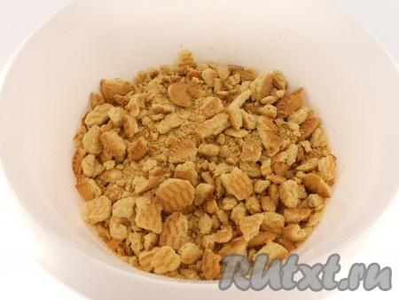 Печенье поломать в глубокую посуду небольшими кусочками.