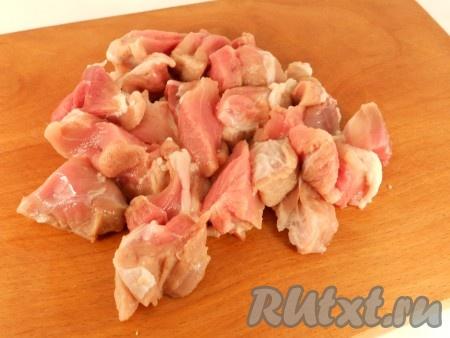 Свинину помыть, обсушить и нарезать небольшими кусочками.