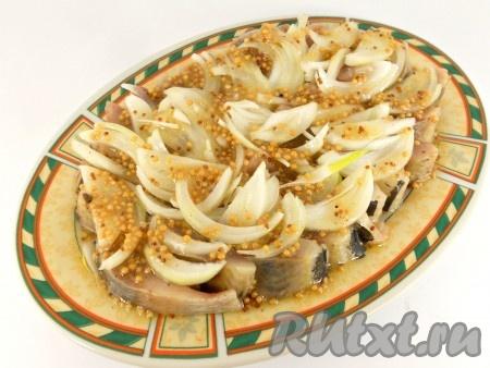 Залить сельдь с луком подготовленным горчичным соусом.