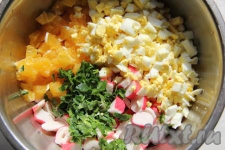 Яйца, отваренные вкрутую и нарезанные кубиками, измельченную зелень добавить к апельсинам и крабовым палочкам.