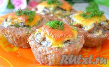 Мясные корзиночки с грибной начинкой готовы. Остается только достать их из форм, украсить зеленью и подавать с гарниром или как самостоятельное блюдо.