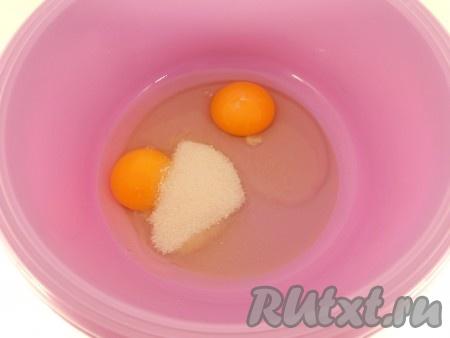 К яйцам добавить сахар.