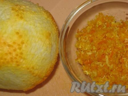 С одного апельсина снять цедру.