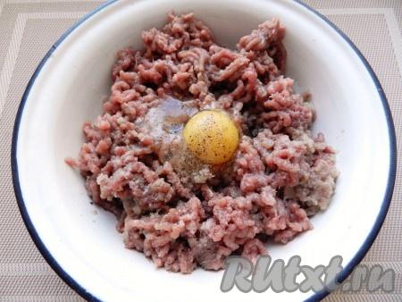 Говядину с луком пропустить через мясорубку, посолить, приправить специями, добавить яйцо и перемешать.