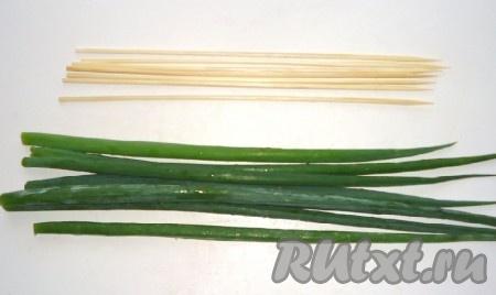 Для оформления закуски в виде камышей понадобятся деревянные длинные шпажки и зелёный лук.