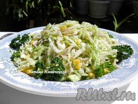 Сочный, вкусный салат из капусты с курицей и кукурузой готов.