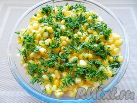 Выложить кукурузу из банки, предварительно слив сок. Укроп мелко нарезать и добавить в салат.