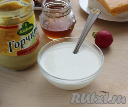 Приготовим заправку для салата. В йогурт добавить мёд, горчицу, посолить, поперчить и полученный соус хорошо перемешать.